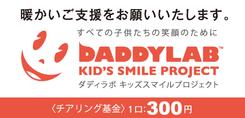 �Ȥ������ٱ�򤪴ꤤ�������ޤ������٤ƤλҶ������ξд�Τ���ˡ�DADDYLAB KID'S SMILE PROJECT