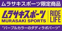 ムラサキスポーツ限定販売/パープルカラーのダディラボパーツ