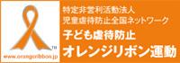 子ども虐待防止「オレンジリボン運動」
